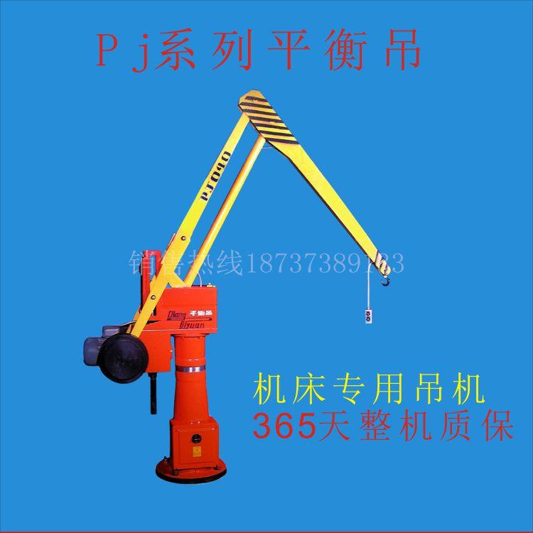 起重机车间平衡吊 吊重100公斤独臂吊 小型机床专用PJ型平衡吊 亚重