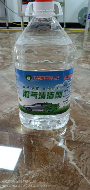 A汽车尾气清洁剂