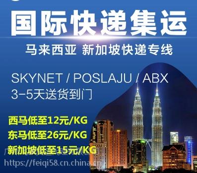广州到马来西亚海运价格_海运费在线查询_海运订舱查询