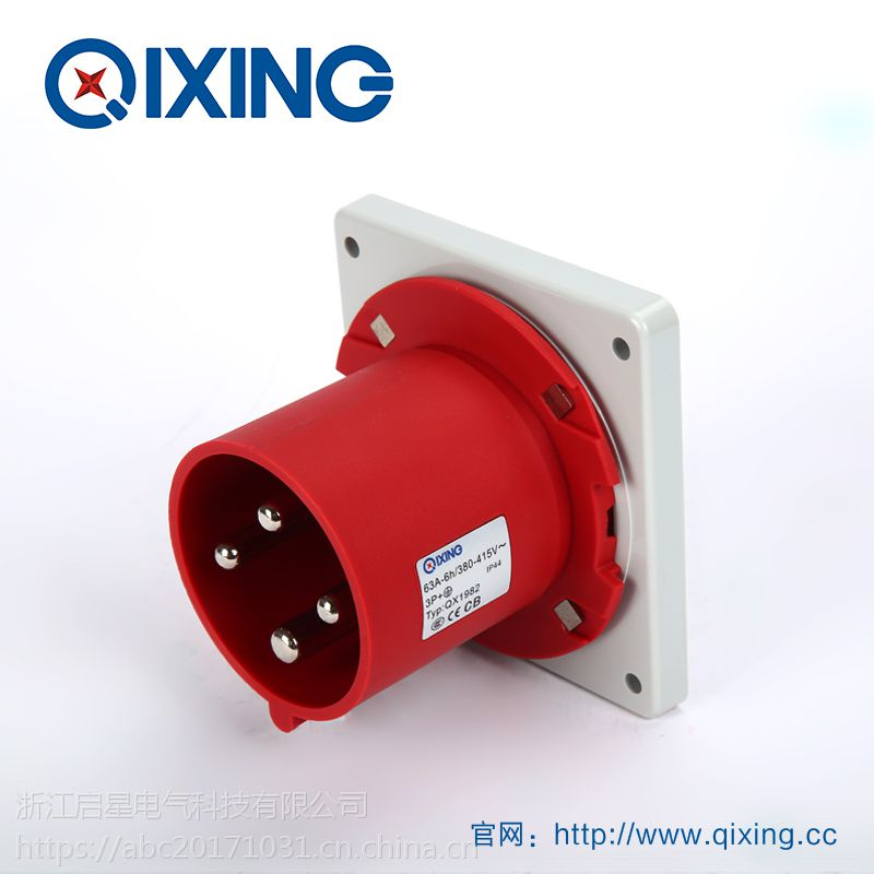 QIXING启星QX1982 4芯 63A IP44高端型工业暗装插头 3C认证