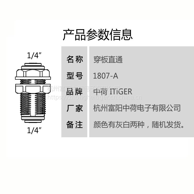 2分穿板直通净水器接头配件纯水机快接中荷ITiGER隔板接头 1807-A
