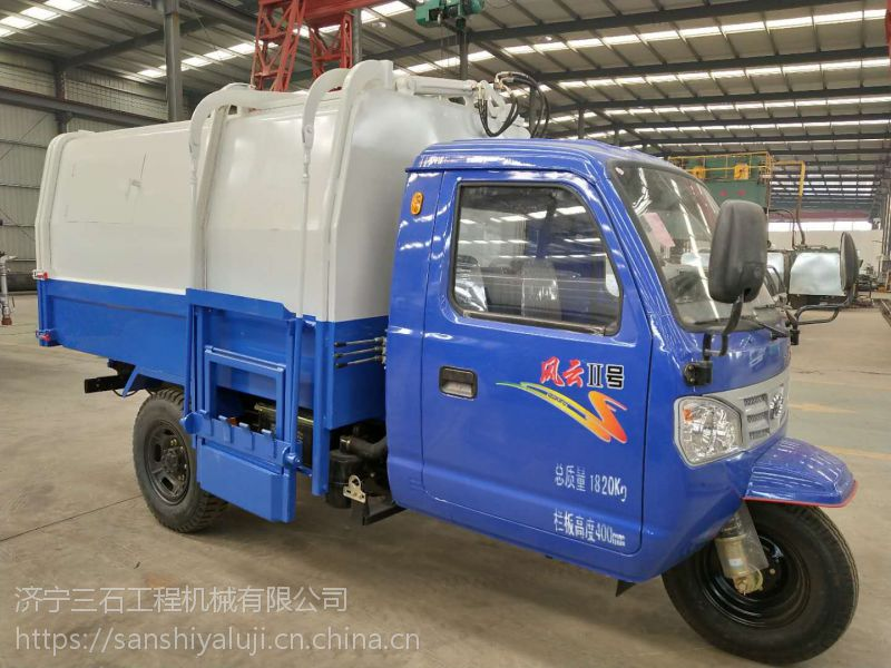 时风风云二号中型垃圾车三轮挂桶式垃圾车助您一臂之力