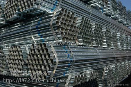 云南镀锌管焊管厂、昆明镀锌钢管今日出厂价、普洱镀锌管批发销售、2018普洱镀锌管***新价格