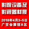 2018第九届亚洲影院设备及影视器材展