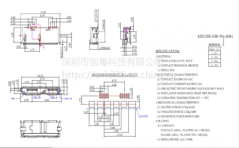 MICRO 3.0 贴片式母座SMT贴板 卷边 10P迈克3.0全贴 铜壳LCP -CY科技