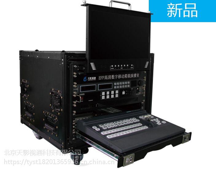 租赁天影视通8-12迅道高标清移动演播室 EFP-MS2850箱载录制直播