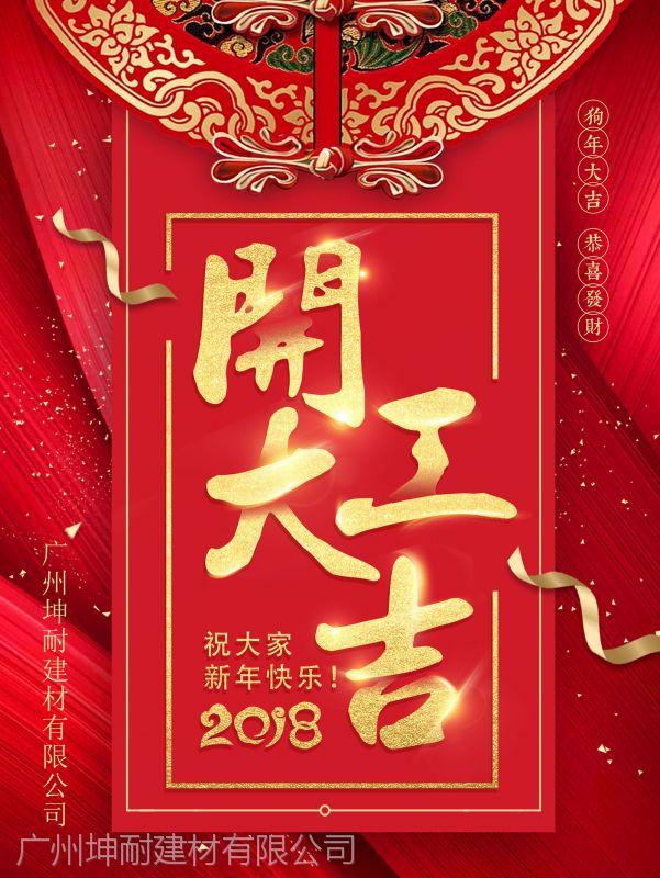 广州坤耐建材春节什么时候上班