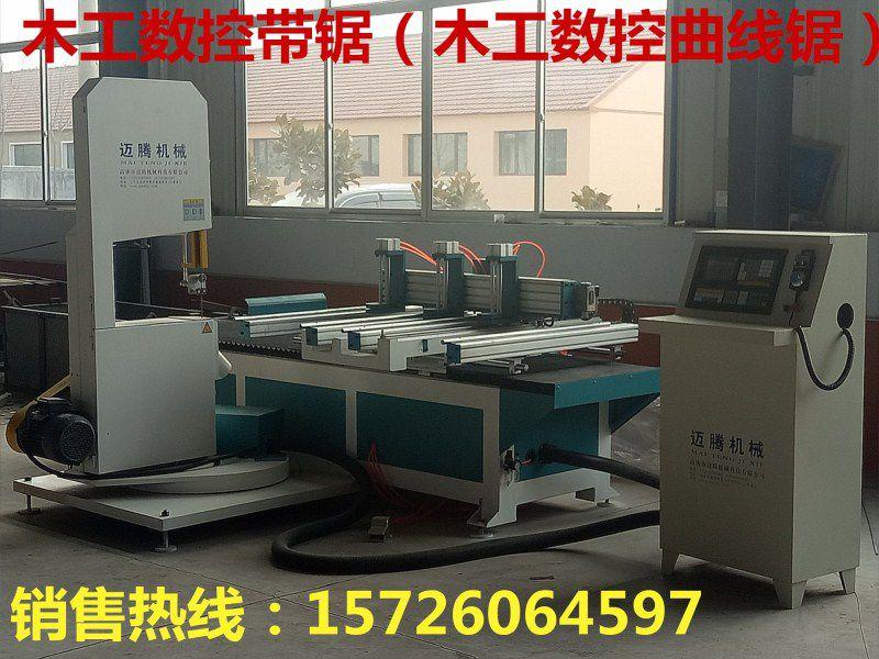 数控带锯价格 数控曲线锯价格 木工锯床厂家 高密迈腾机械