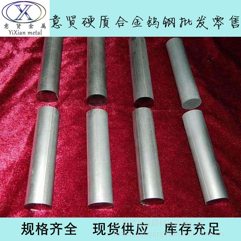 台湾春保乌钢棒批发零售 超微粒TF25硬度90硬质合金板钨钢棒