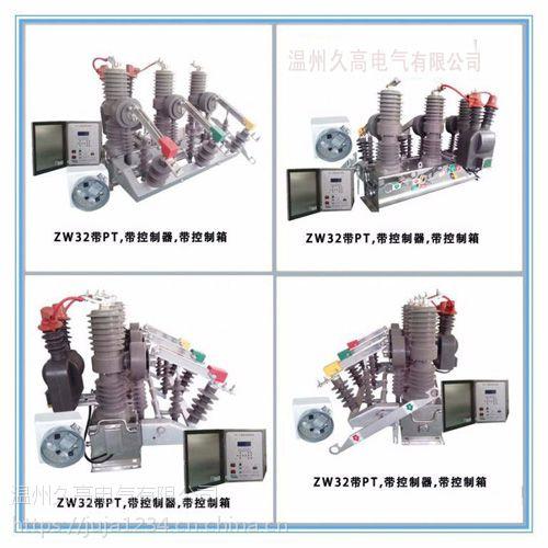 优质产品ZW32-12C柱上高压真空自动重合器