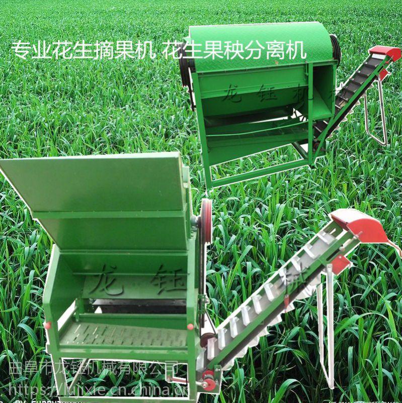 干湿花生摘果机报价 多功能摘果机械厂家