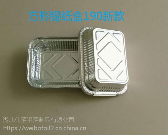 锡纸盒长方形7650新款锡纸方盒焗饭盒打包盒