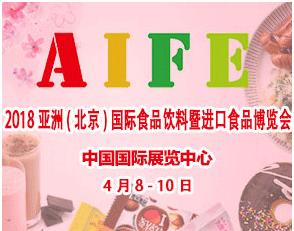 2018第19届亚洲(北京)国际食品饮料暨进口食品博览会