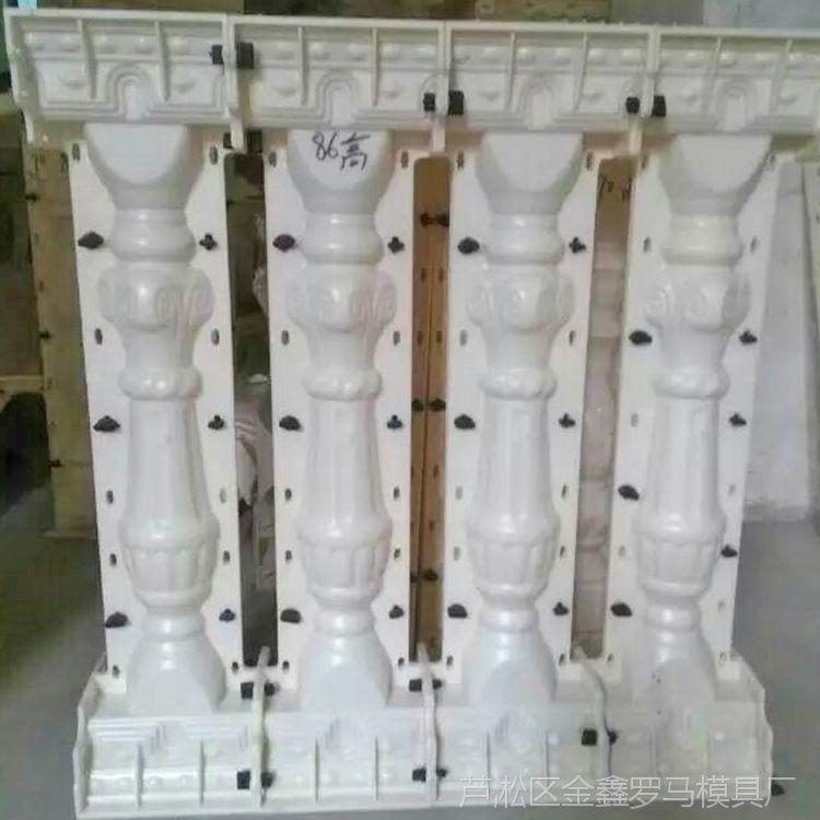 欧式雕塑艺术栏杆模具 江西吉安现浇阳台扶手围栏花瓶廊柱模具
