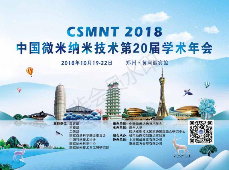2018中国微米纳米技术学会第二十届学术年会CSMNT2018