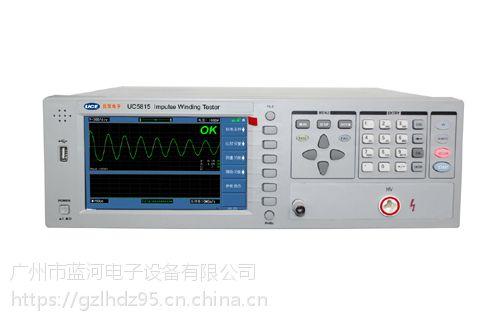 UC5813脉冲式线圈匝间测试仪