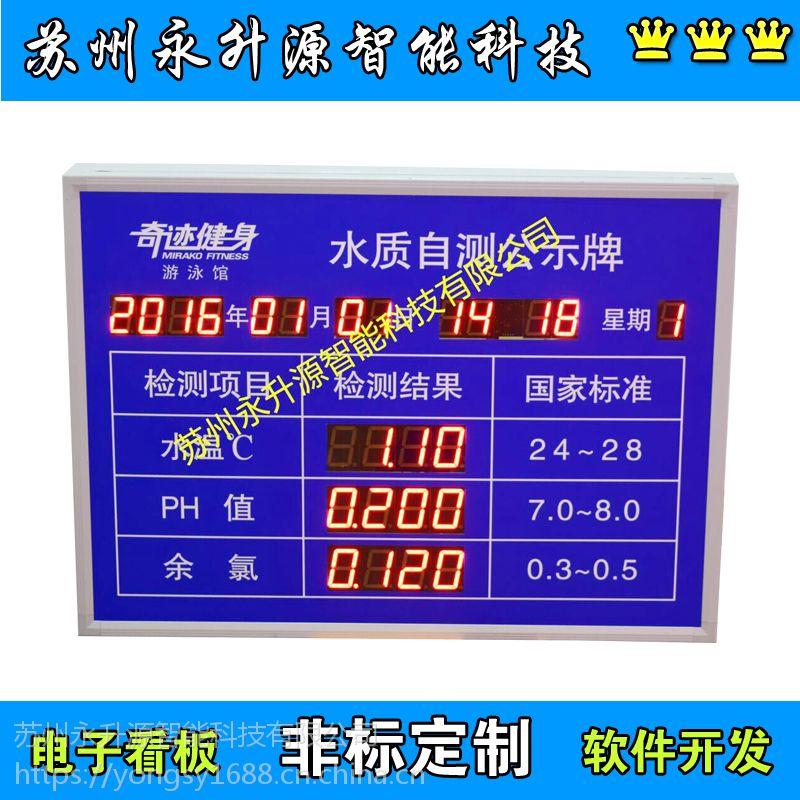 苏州永升源厂家定制170303-4SCX游泳馆水质自测公示牌 水质在线监测系统电子看板 LED时钟屏