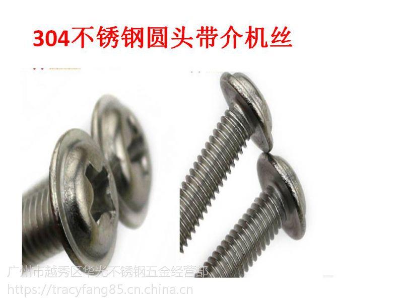 PWM铁碳钢十字圆头盘头带垫片机械机牙螺丝白镍黑镍发黑/304不锈钢带介机M3M4M5M6