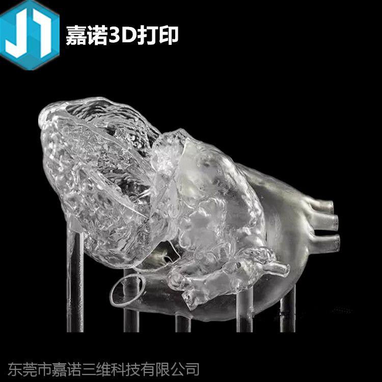 广东3D打印公司东莞3D打印3D手板制作3D建模3D复模嘉诺3D公司