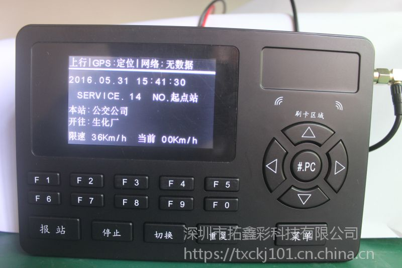 公交车自动报站器语音报站系统