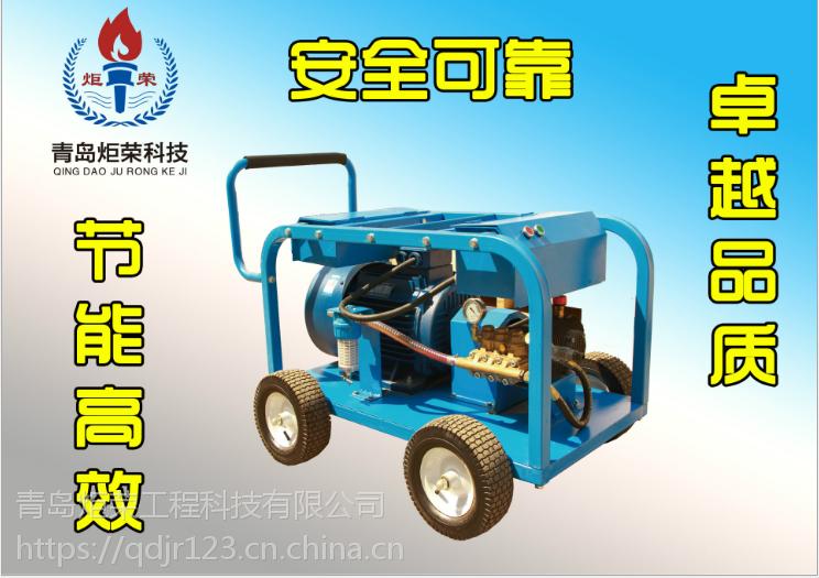 炬荣设备脚手架农林农耕机械翻新处理500bar除漆除锈除水泥高压清洗机
