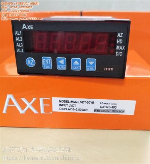 AXE仪表MM2-LVDT-00NB、AXE仪表、群美机电