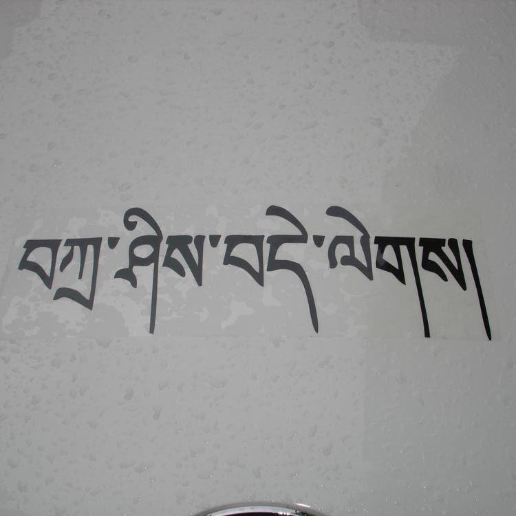 厂家直销藏文车贴 扎西德勒藏文车贴 支持定做反光个性藏文车贴