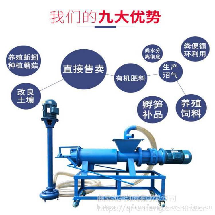 养殖户环保节能设备粪便干湿处理机 润丰专业生产固液分离机