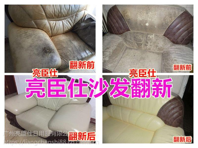 北京亮臣仕沙发翻新价格多少放心省心