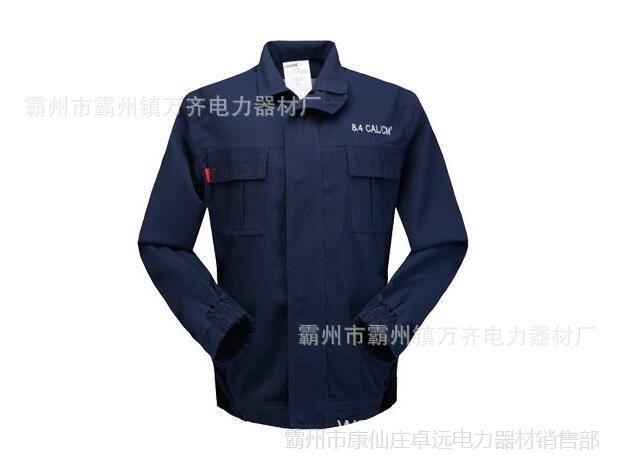15卡防电弧夹克AR8-P-TSP加厚防火夹克配电房专用防电弧藏青色