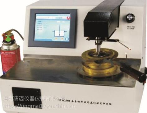 厂家型号 全自动开口闪点测定仪【HCR2501】 精迈