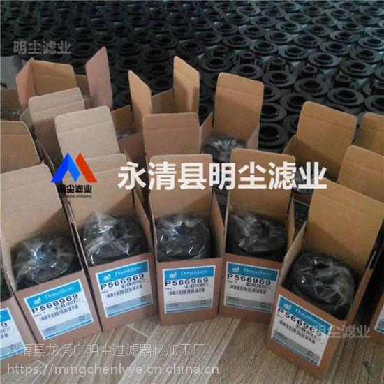 P779586唐纳森滤芯厂家加工替代品牌滤芯