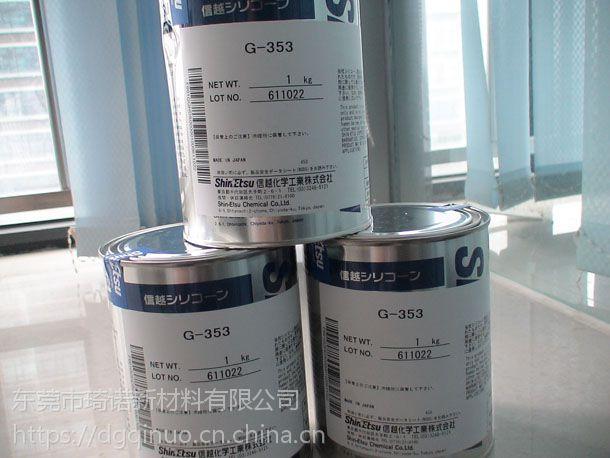 日本信越阻力润滑油脂G-330,G-331