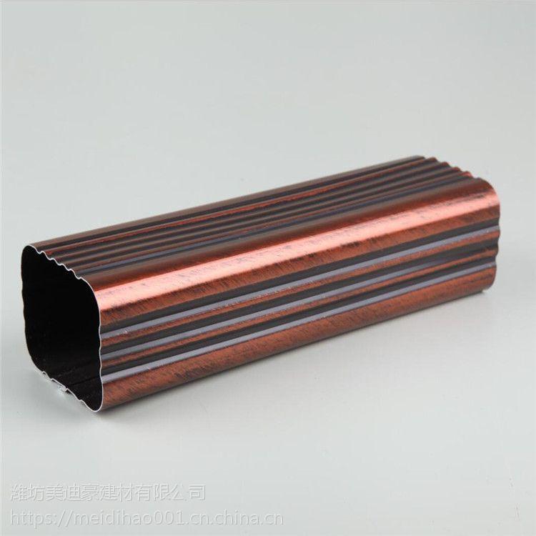 美迪豪彩铝方形雨水管 铝合金成品天沟 厂家直销