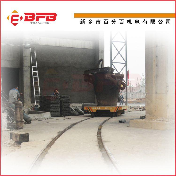 电动转弯车 冶金 钢厂 铸造厂定制弧形轨道转弯车
