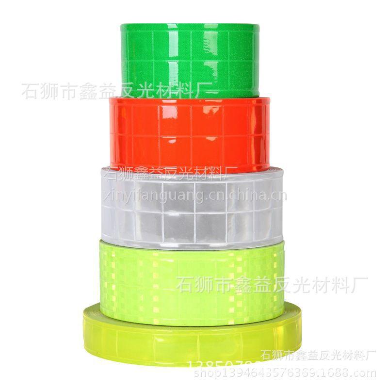 反光带 反光晶格 反光晶格条 反光晶格带 反光条 pvc反光条 晶格反光