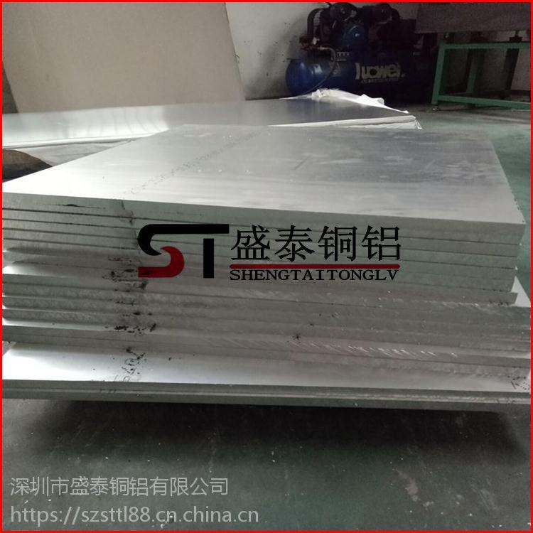 盛泰厂家直销:5083-H116中厚铝板 5083铝板零售切割
