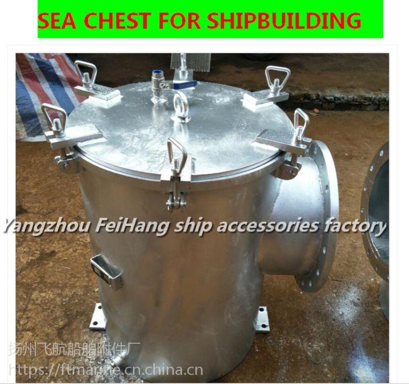 飞航CB/T497-1997海底门滤器,船用海底门海水滤器