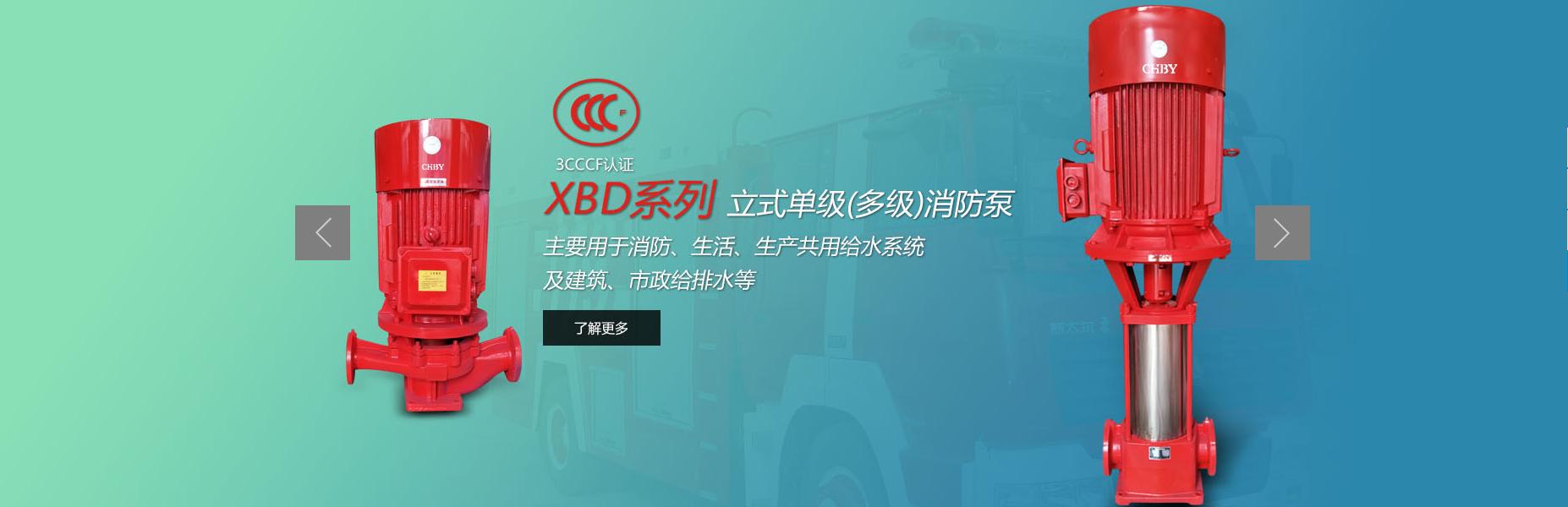 上海北洋泵业制造有限公司