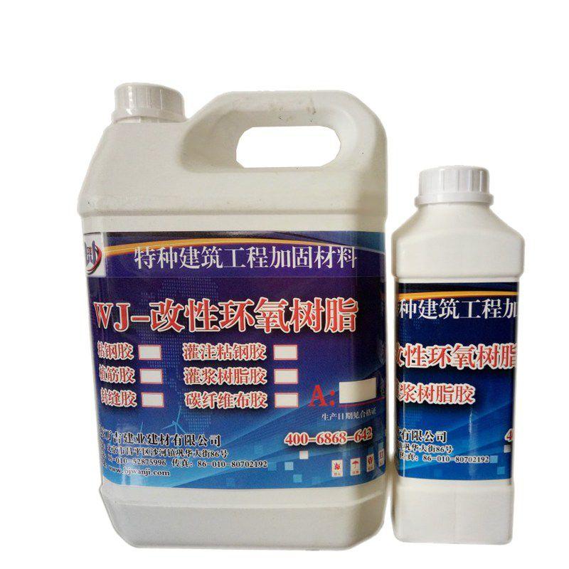 环氧灌浆树脂胶|混凝土裂缝修补胶|地面空鼓修补胶|北京万吉