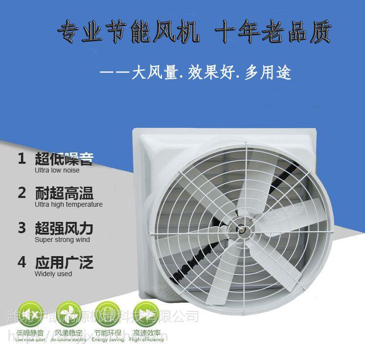 畜牧养殖排气扇通换气风机工业风机