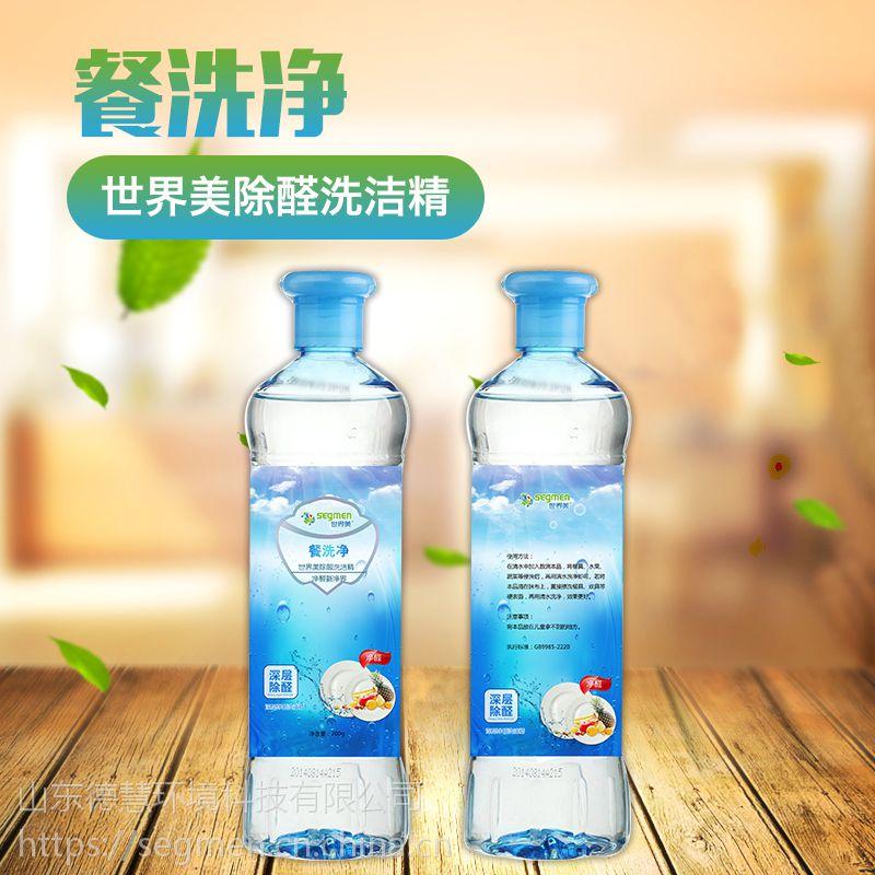 重庆地区餐具果蔬清洗 世界美可以除醛的餐洗净 0加盟费
