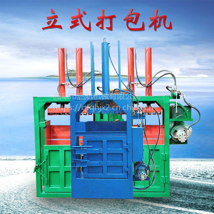 废旧编织袋打包机 启航双缸液压棉花打包机 30吨铁刨花压块机