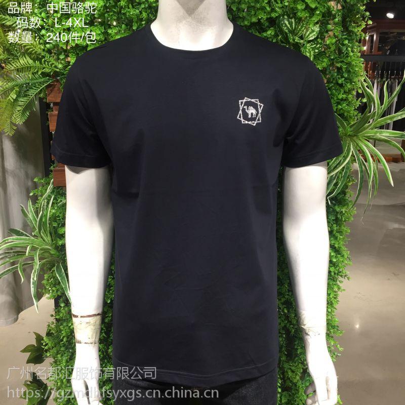厂家直销供应时尚商务精品男装尾货货源批发低价促销