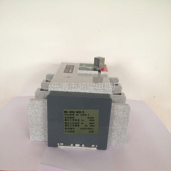 施耐德WG-630/4 630A负荷隔离开关批发/报价