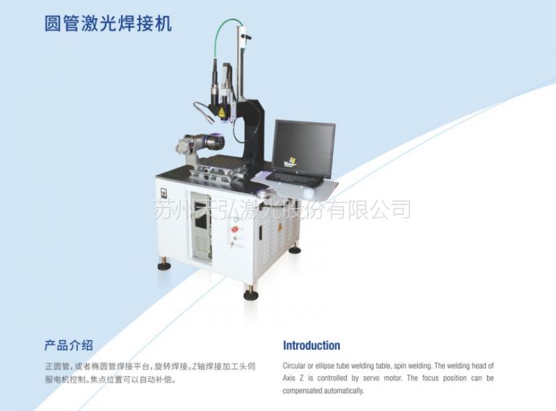 圆管激光焊接机 正圆管 椭圆管焊接