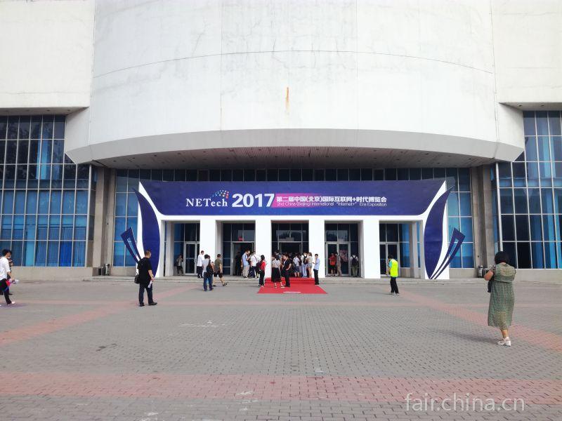2017第二届中国国际互联网+时代博览会今日在京召开