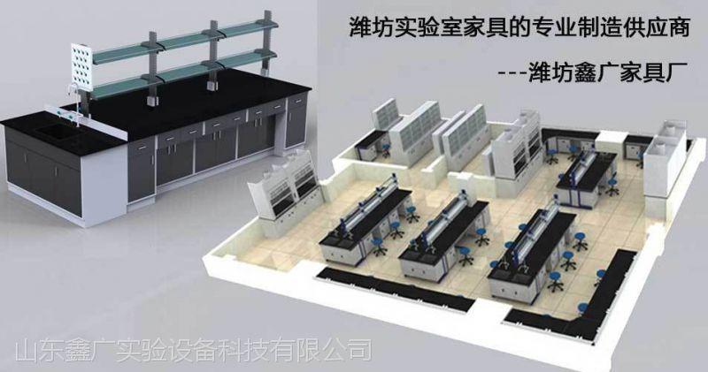 实验室装修设计工程实验室设备生产厂家