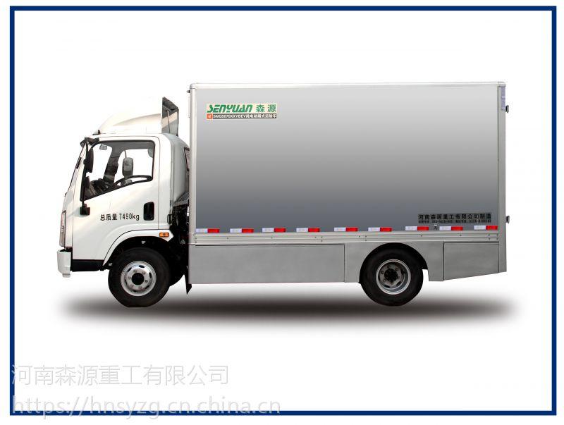 河南森源新能源物流车7吨纯电动箱式运输车城市货品快递配送车请咨询13569998259