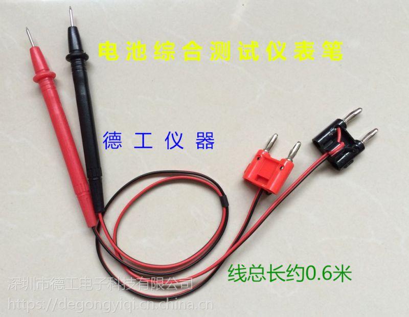 电池测试仪表笔线 电池综合检测仪夹子线 内阻容量测试夹子表线